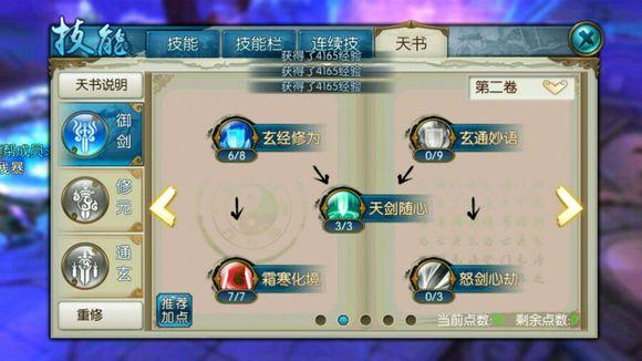 青云决五转天赋加点�_诛仙手游青云技能加点阵灵选择以及输出手法详解