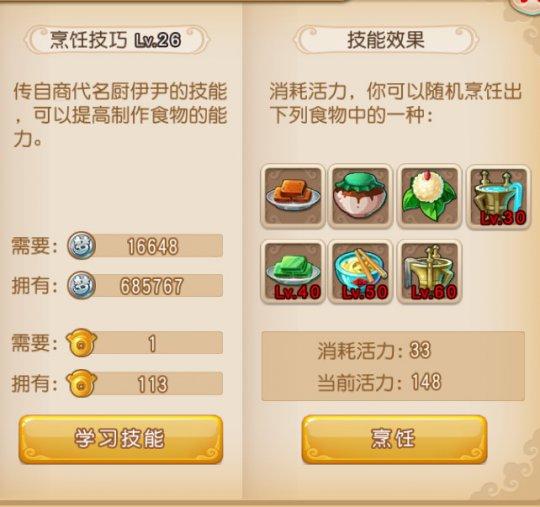 《梦幻西游》手游版 烹饪技能的高低决定了你所能制作什么烹饪
