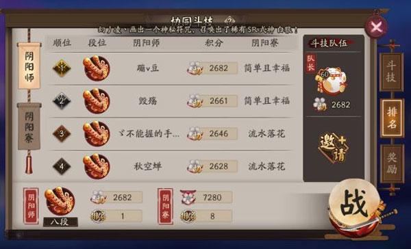 阴阳师第一名大神攻略:协同斗技阵容和式神推荐