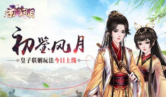 初鉴风月《京门风月》皇子联姻玩法今日上线