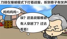 CF搞笑漫画 潘多拉竟然有着男儿身啊