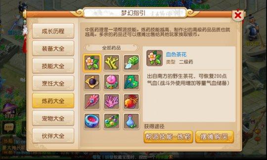 《梦幻西游》手游版 制作三级药需要用二级药做原料