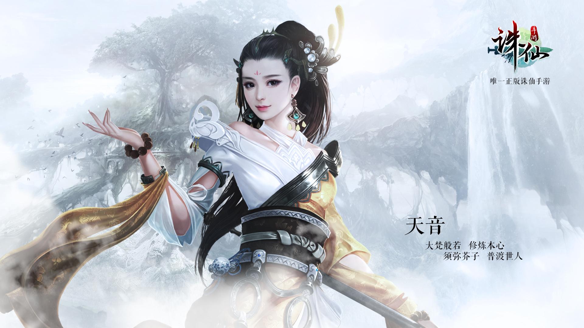 诛仙手游四大门派宣传海报