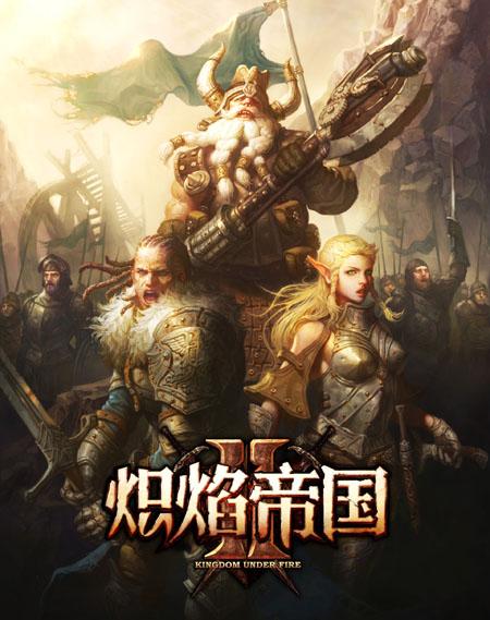 《炽焰帝国2》第二篇主线剧情,解说血战之始