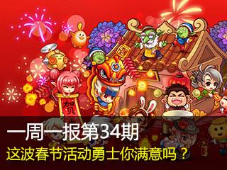 一周一报第34期:这波春节活动勇士你还满意吗