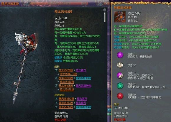 实惠及是合理 召唤师玩家苍龙武器用后感