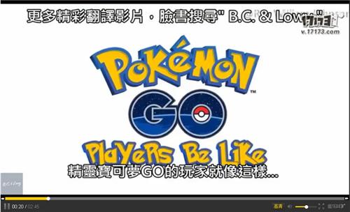 精灵宝可梦GO搞笑视频剪辑:Pokemon GO玩家就像...