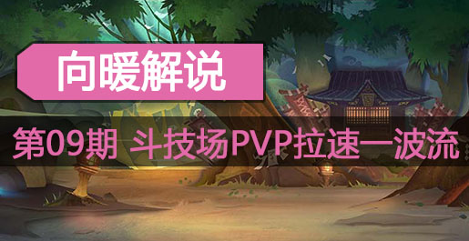 【阴阳师】斗技场PVP拉速一波流(草爹还是草爹)