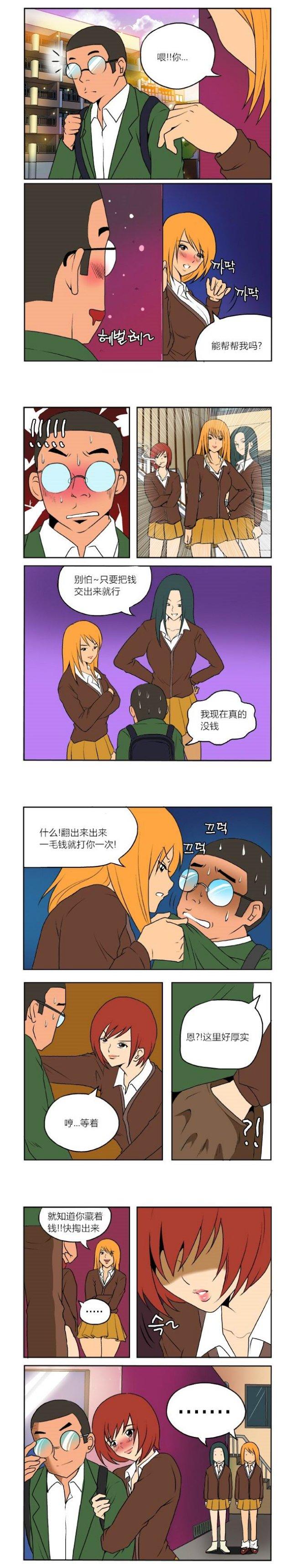 毒王漫画|帅哥的标准 温暖的咖啡 小太妹 深夜 h漫画 图4