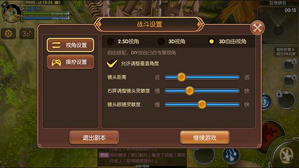 第一人称3d单机游戏_龙之谷手游视角怎么转换?龙之谷手游3D和2.5D视角介绍::17173.com ...