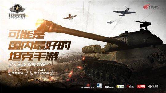 重中轻三大坦克亮相网易《坦克连》实操体验