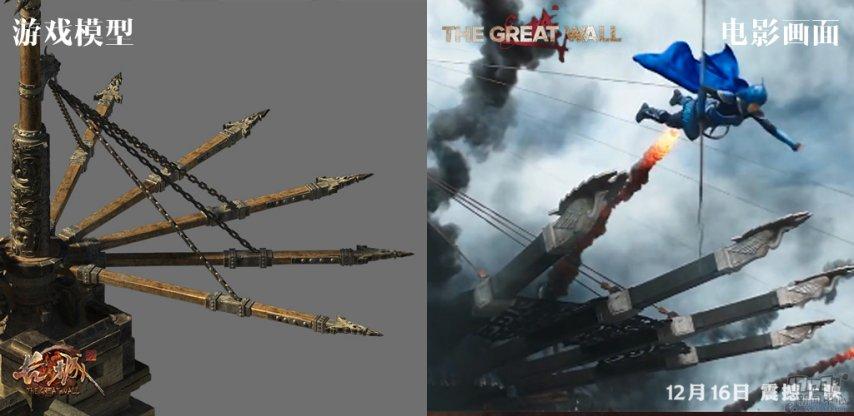 图5《长城OL》飞索机关对比图.jpg