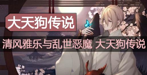 阴阳师大天狗故事是什么 大天狗传说介绍