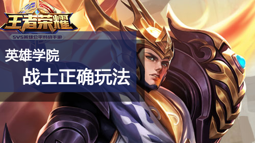 王者荣耀教你战士如杨戬赵云到底该怎么玩 英雄学院