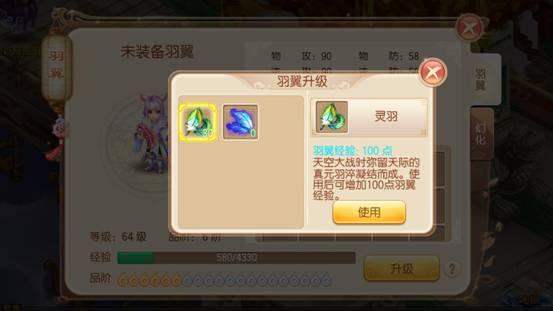 梦幻诛仙手游玩家攻略之羽翼