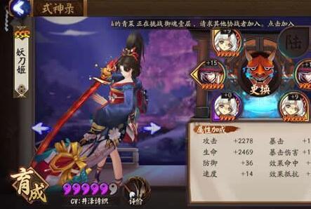 阴阳师平民版一速175通关妖刀之秘籍副本攻略