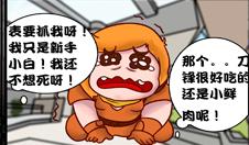 CF搞笑漫画之实战小龙虾是男神经