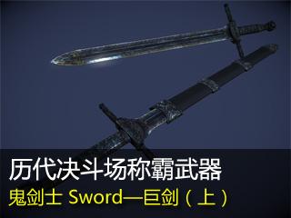 历代决斗场称霸武器 鬼剑士 Sword—巨剑(上)