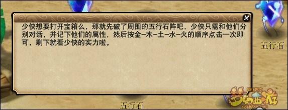 梦幻西游降妖谱玩法测试 奖励很丰富
