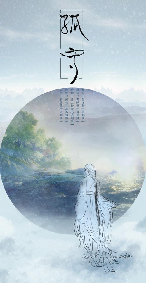 的歌_江湖总是人来人往 九阴真经同人歌《孤守》