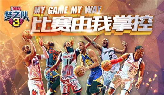 《NBA梦之队3》今日开启安卓梦想测试