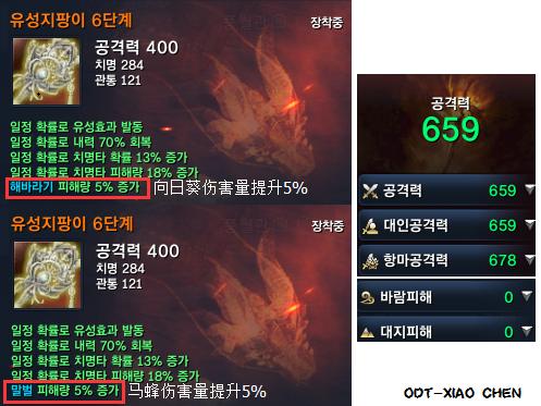 韩服测试号信息.png