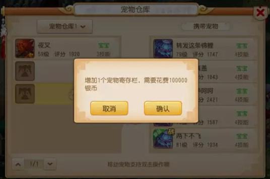 《梦幻西游》手游版 宠物仓库解锁费用