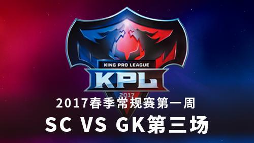 王者荣耀2017KPL春季赛常规赛首周SC VS GK第三场视频