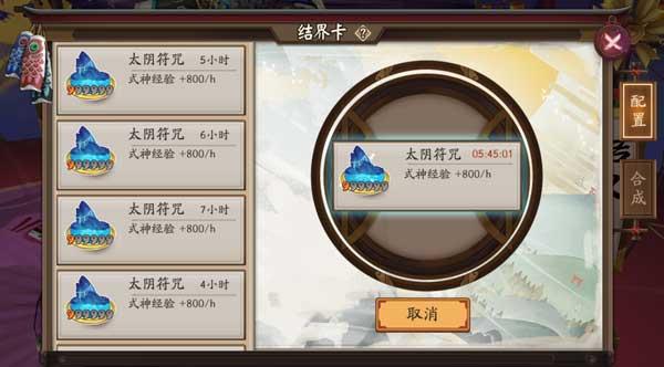 阴阳师结界卡获得攻略 高级结界卡怎么合成