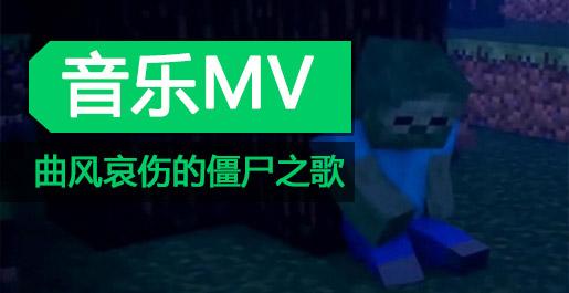 我的世界动画音乐MV欣赏:忧伤的僵尸之歌