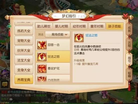 梦幻西游手游攻略:如何把握龙宫&魔王孩子的输出