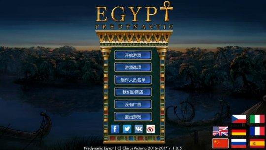 俄罗斯专门做了款类文明游戏《史前埃及》向Steam中国区玩家致敬