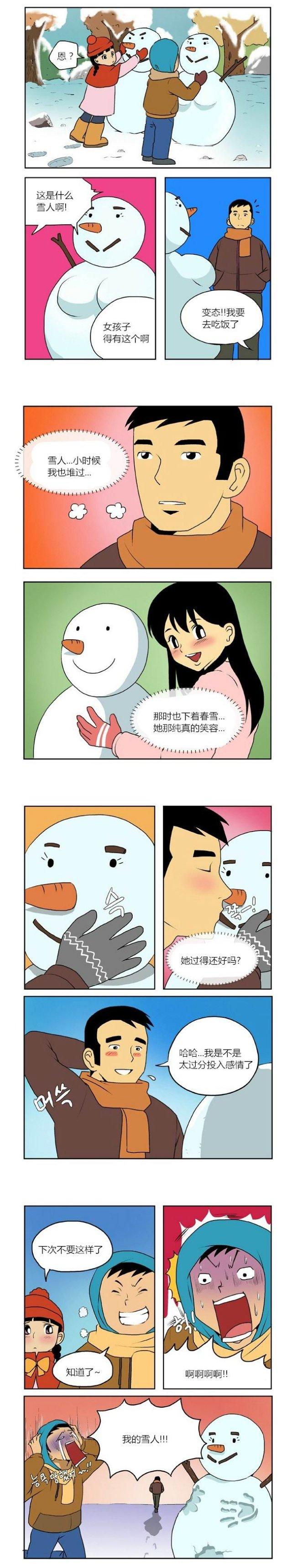 邪恶漫画|训练的成果 我的房间 雪人的回忆 深夜 h漫画 图4