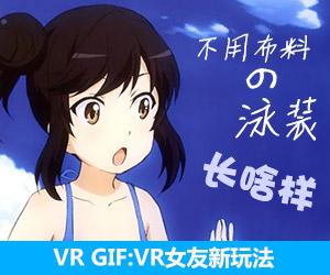 VR GIF:不用布料的泳装长这样 VR女友新玩法