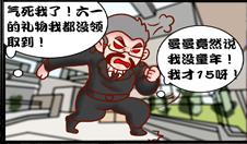CF搞笑漫画之游戏中人家是小鲜肉