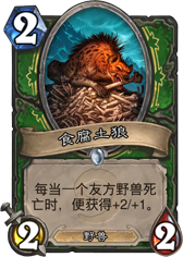1-cards-hunter-Scavenging Hyena.png