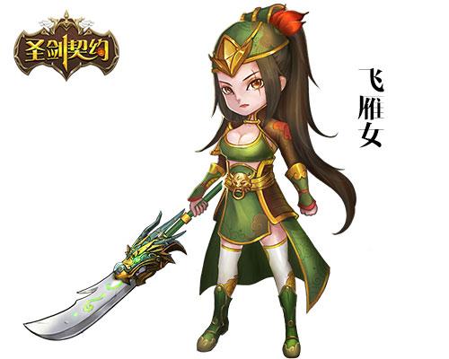 女武圣降临《圣剑契约》新英雄飞雁女技能曝光