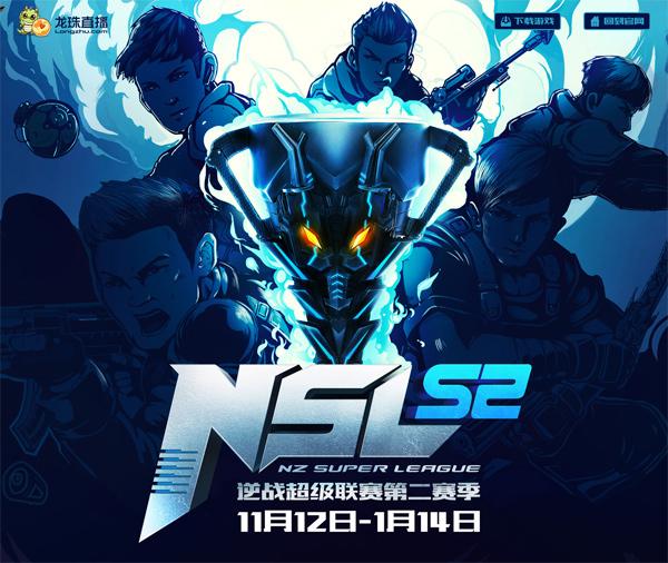 逆战NSL S2四强诞生!淘汰战队周末为保级而战