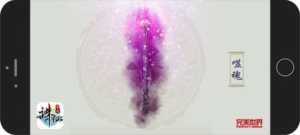 图片: 图2:《诛仙手游》经典法宝噬魂.jpg