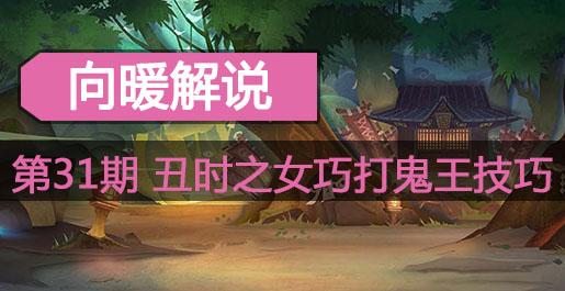 阴阳师向暖解说第31期 丑时之女打鬼王技巧与BUG