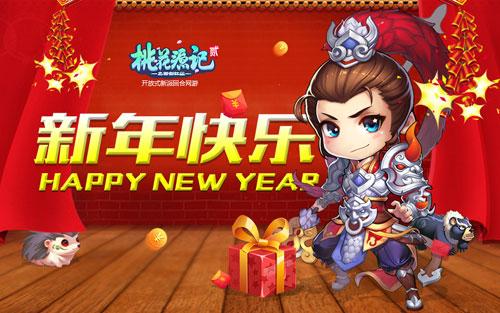 图6《桃花源记2》龙骁新年祝福.jpg