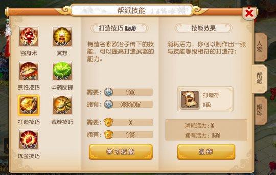 《梦幻西游》手游版 三大打造系技能能为玩家打造各种装备和武器