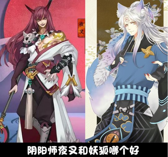 阴阳师夜叉和妖狐哪个好 夜叉妖狐技能对比