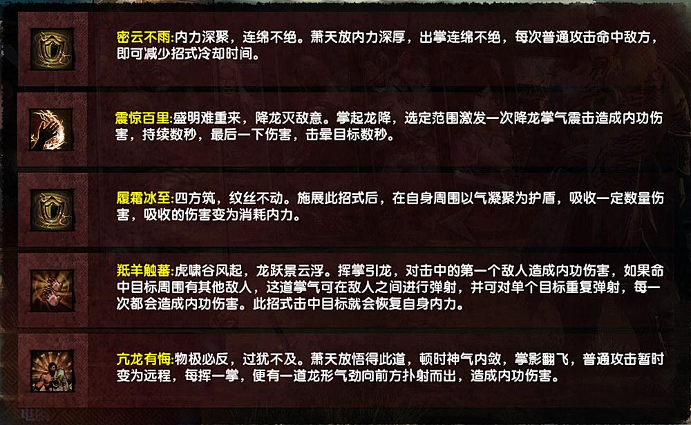图2(萧天放主要招式).jpg