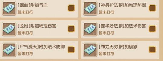 《梦幻西游》手游版 制造临时符
