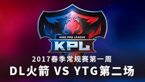 王者荣耀2017KPL春季赛常规赛首周DL火箭 VS YTG第二场视频