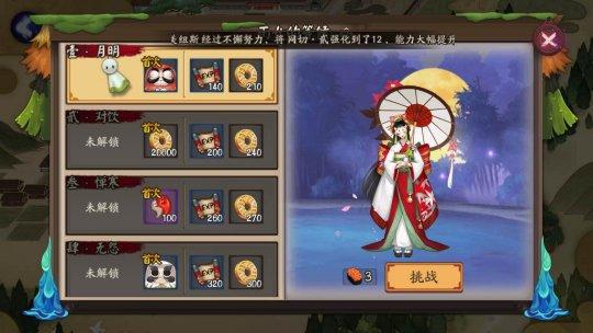 阴阳师3月24日正式服更新:勋章可买六星御魂 雨女副本五星麒麟上线