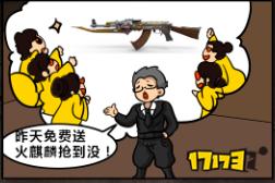 CF搞笑漫画之穿越火线的抢楼活动