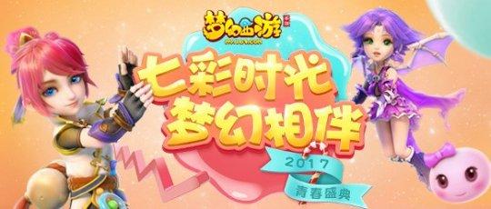 《梦幻西游》2017青春盛典线上狂欢正式开启