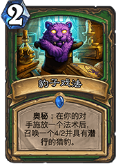 1-cards-hunter-CatTrick.png